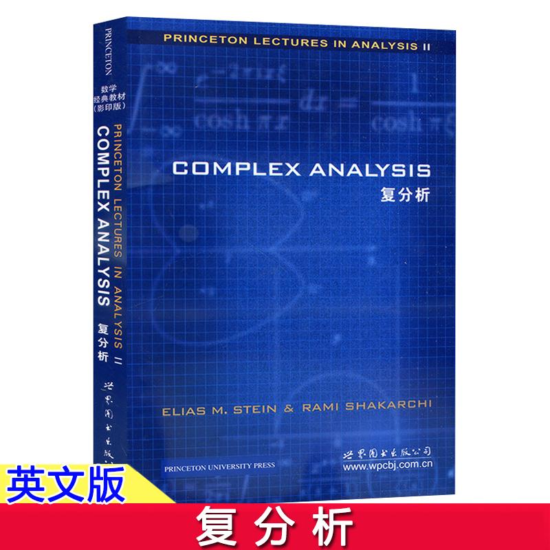 Complex Analysis/Stein 复分析 斯坦恩 英文版 世界图书出版 复分析教程教材 世图科技 数学 Princeton Lectures in Analysis II