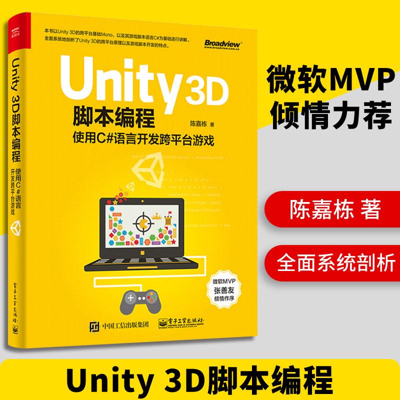 Unity 3D脚本编程使用C#语言开发跨平台游戏 C#程序设计 Unity 3D游戏引擎开发入门 游戏编程构架制作教程 计算机编程书籍