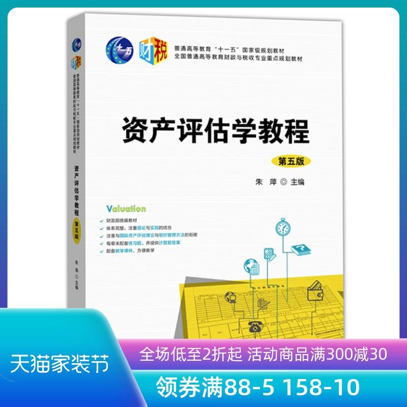 资产评估学教程 第五版第5版 朱萍 上海财经大学出版社 资产评估教材 高等院校财政与税收专业重点教材9787564225292