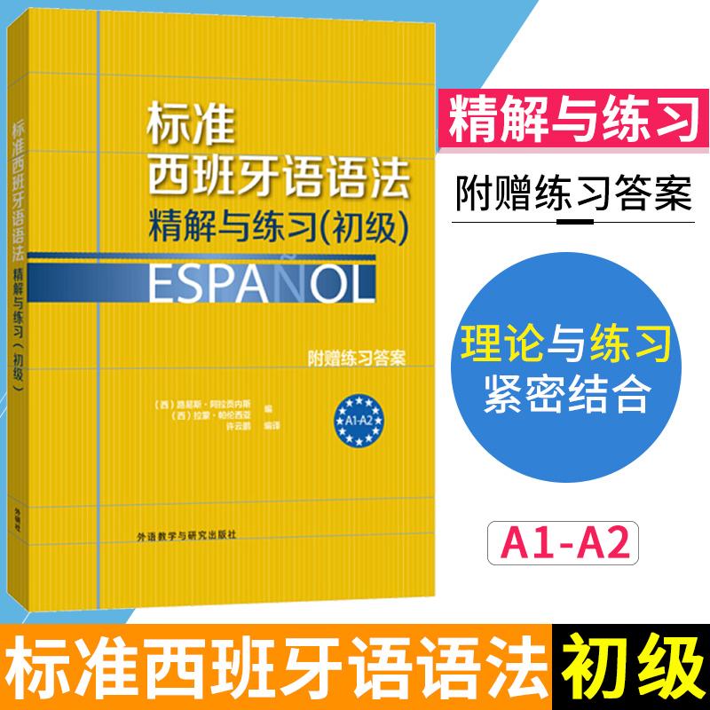 外研社 标准西班牙语语法精解与练习 初级 附赠练习答案 欧标A1-A2 外语教学与研究出版社 西班牙语语法书 西班牙语教材 西语语法