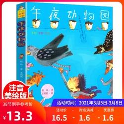 午夜动物园二年级注音版 程玮 书单 小学生课外阅读书籍二年级儿童故事书小学生阅读书老师经典书目 南京大学出版社