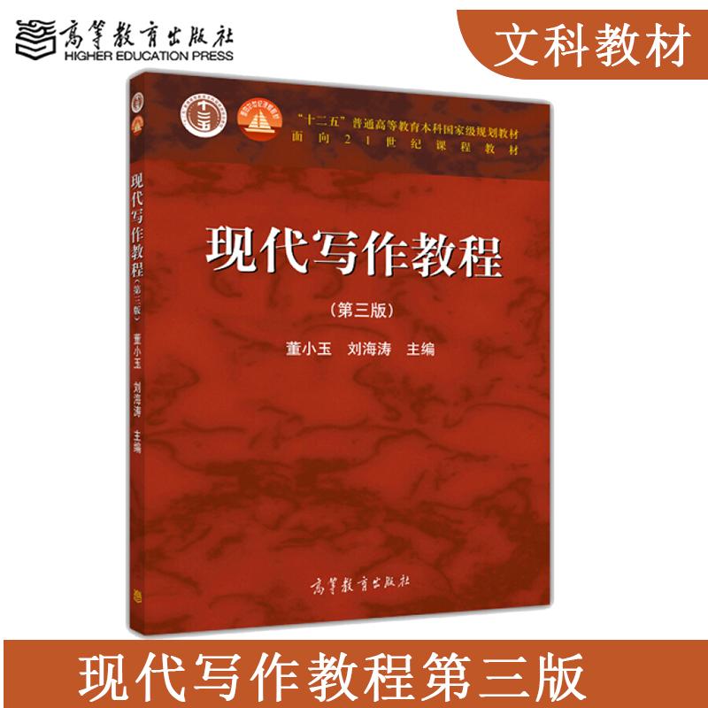 现代写作教程 第三版 第3版 董小...