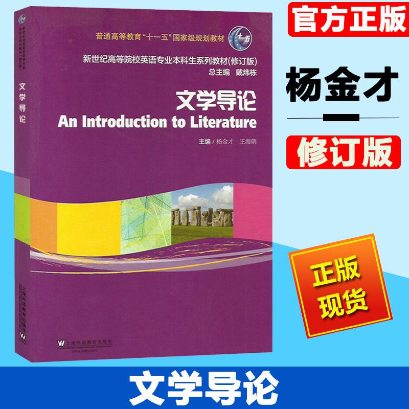 外教社 文学导论 杨金才/王海萌 上海外语教育出版社 新世纪高等