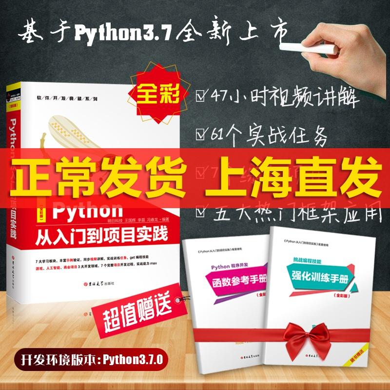 Python从入门到项目实践零基础 python编程从入门到实践 精通计算机程序设计pathon核心技术网络爬虫书籍