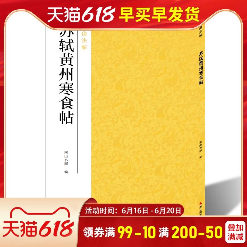 Китайская каллиграфия Артикул 596025832191