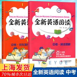 全新英语阅读中考 阅读理解+完形填空与首字母填空 全套2册 九年级初三英语专项训练练习题辅导书 初中9年级华东师范大学出版社