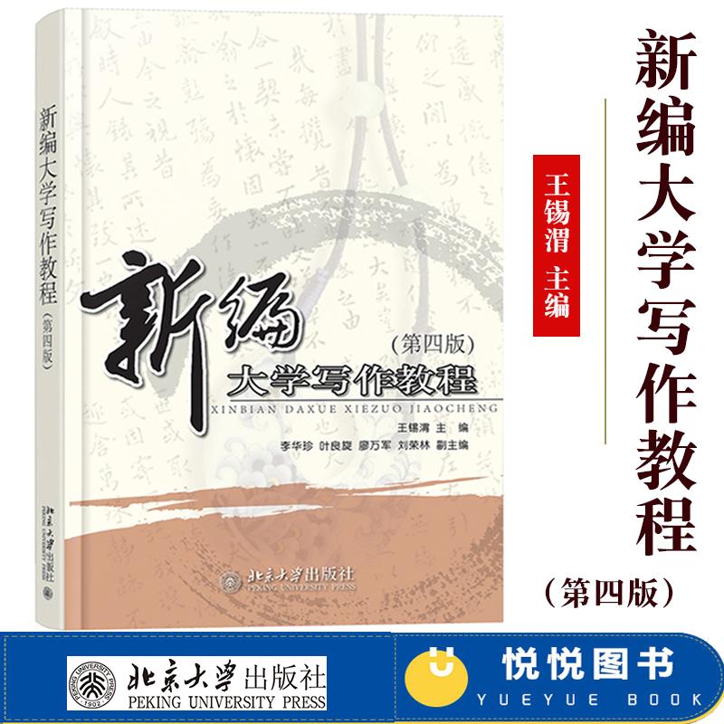 阜阳师范大学 新编大学写作教程 第四版 王锡渭 北京大学出版社