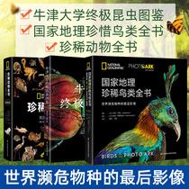 幅版画530亚洲鸟类博物学家约翰古尔德世纪英国鸟类学家19收录亚洲鸟类图鉴现货包邮