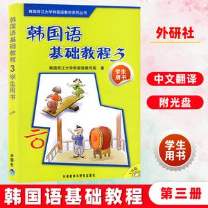 西江大学韩国语基础教程3学生教材