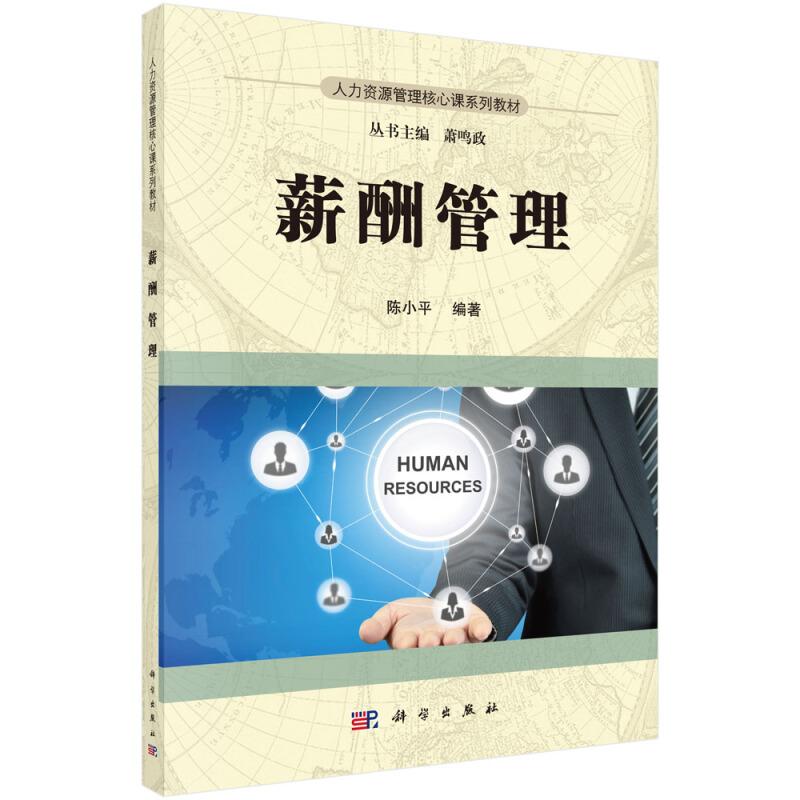 薪酬管理 陈小平 科学出版社 人力资源管理核心课系列教材 薪酬管理原理与实务 薪酬设计原理与思路 薪酬结构设计绩效奖励计划设计
