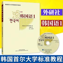 外研社 新版 首尔大学 韩国语1第一册 学生用书 外语教学与研究出版社 首尔韩国语 二外韩语教材 零基础自学入门教程 初级韩语学习图片