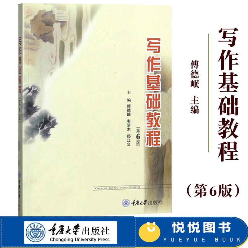 写作基础教程 第6版第六版 傅德岷  重庆大学出版社 写作基础理