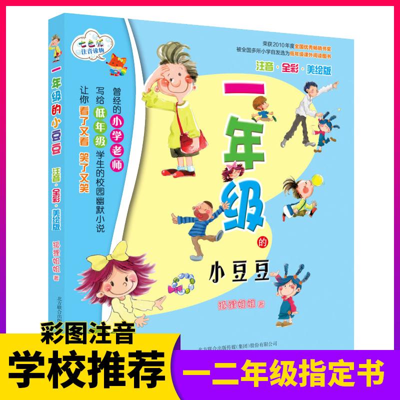 一年级的小豆豆注音全彩美绘版狐狸姐姐7-10岁小学生一二年级课外阅读书籍儿童故事书读物校园幽默故事书儿童绘本正版书籍