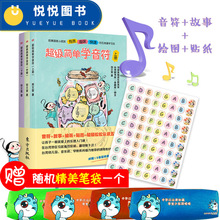 Supplementary Gift Super Simple Learning Notes Complete Three Books Set Up, Middle and Lower Three Books Zheng Youhui Children's Five-Line Spectrum Introduction Basic Course Children's Book Note Painting Music Enlightenment Picture Book Kindergarten Music Class Early Teaching
