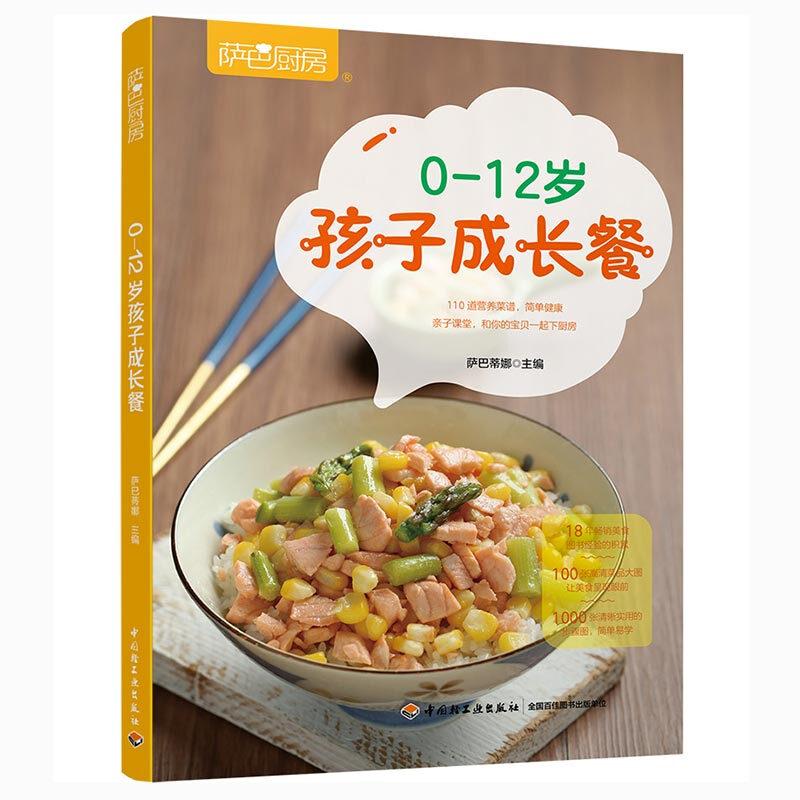 一日三餐饮食营养食谱汤谱儿童营养餐儿童营养健康食谱宝宝辅食食谱书籍大全萨巴蒂娜岁孩子成长餐120萨巴厨房