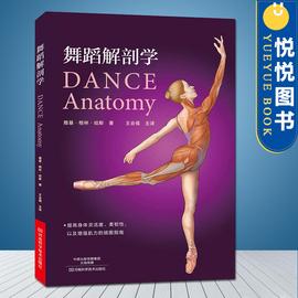 舞蹈解剖学 关于舞蹈基础解剖知识书籍 舞蹈的动作分析 基本功体型形体塑造体能训练 提高编舞技能 舞蹈专业教材教程 芭蕾舞蹈入门图片