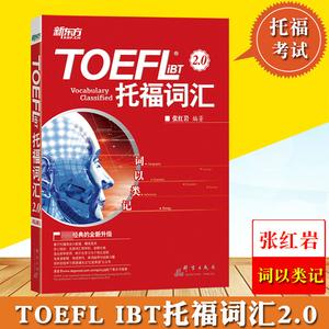 toefl ibt托福词汇2.0经典题教材