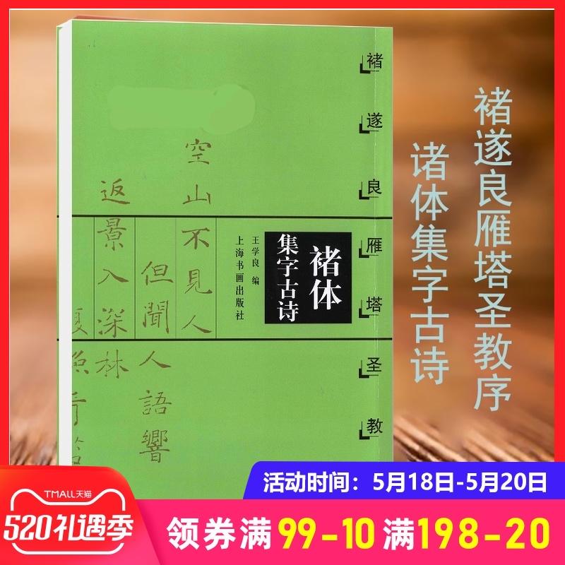Китайская каллиграфия Артикул 586729851769