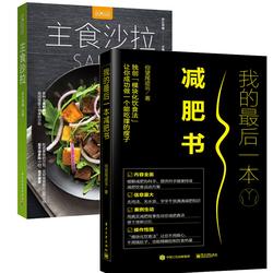 我的最后一本减肥书+主食沙拉 全2册 减肥减脂瘦身营养套餐 减肥瘦身的书 沙拉食谱书大全 健身计划表 方案大全塑形书籍全套