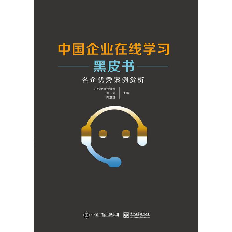 中国企业在线学习黑皮书 名企优秀案例赏析 在线教育资讯网 成功实践案例 人力资源管理 企业管理与培训经验理论运营书籍 电子工业