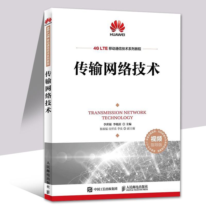 传输网络技术 李世银 光纤通信网络技术SDH技术WDM技术OTN技术4G LTE接入 传输网络主流技术原理设备组成和典型组网相关图书籍