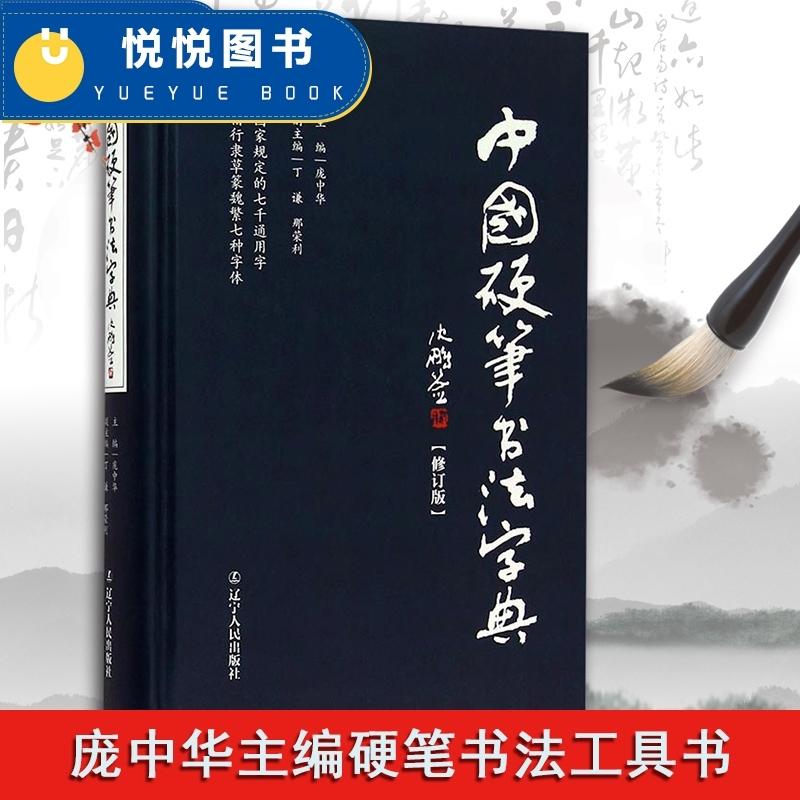 Китайская каллиграфия Артикул 566643950970