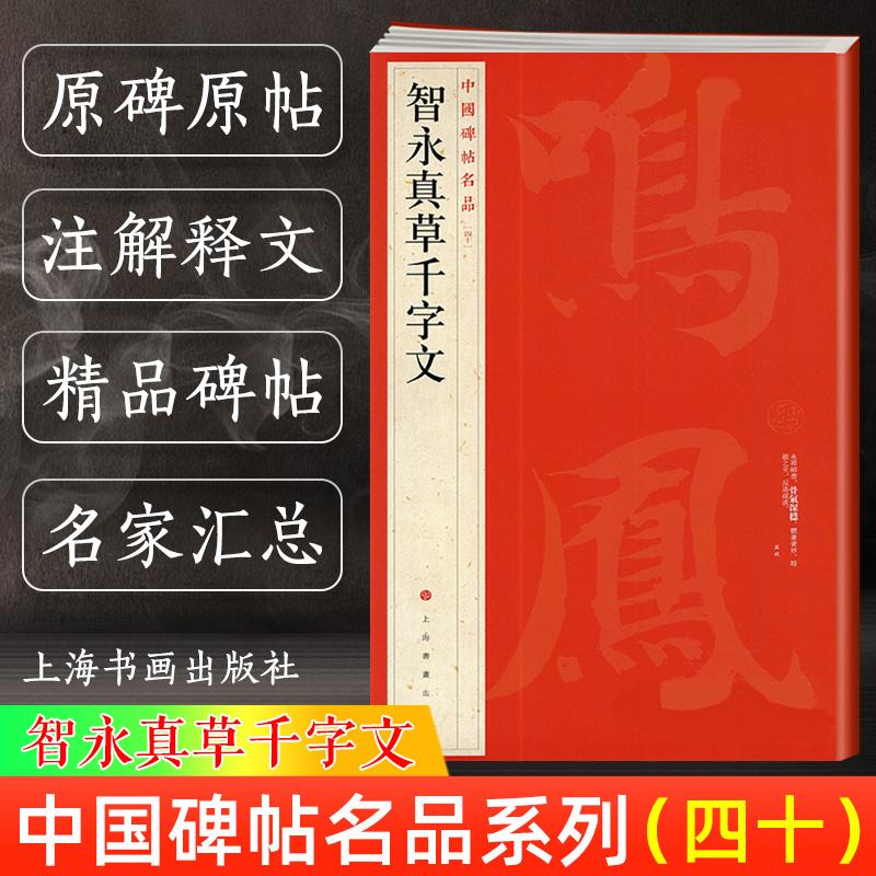 Китайская каллиграфия Артикул 586682899491