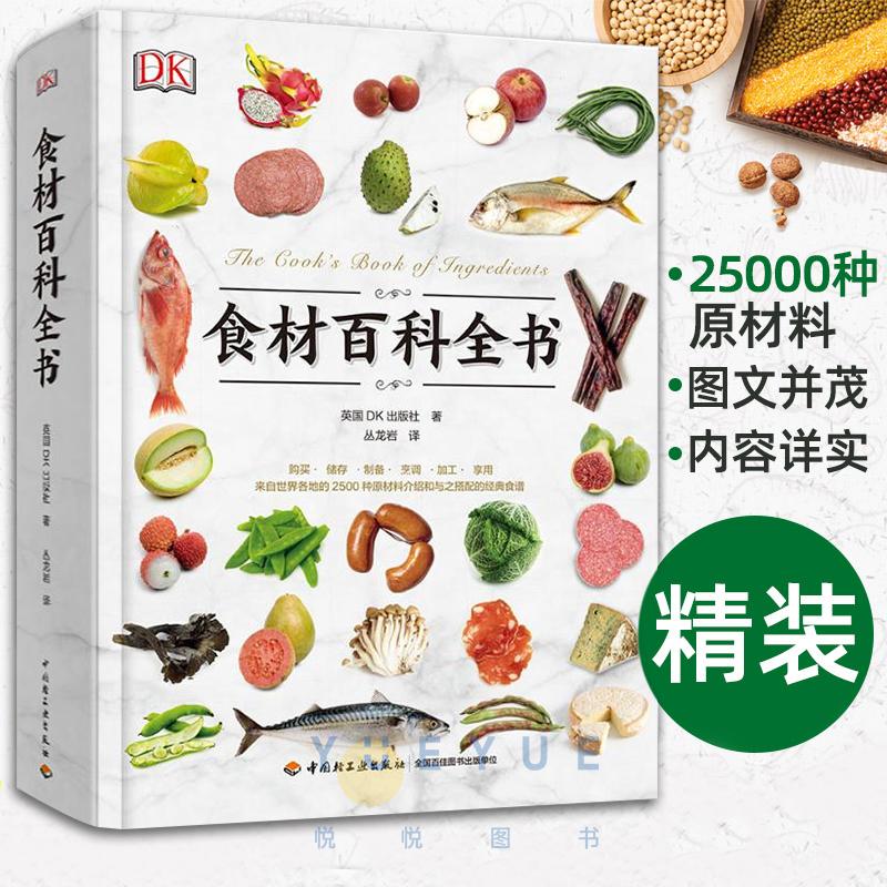 DK生活食材百科全书 营养速查 2500种原材料介绍搭配彩图 西餐厨师鱼肉蔬菜香料坚果奶酪水果 主食粮油调味品食材大全美食烹饪书籍