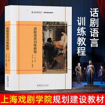 正版话剧语言训练教程刘宁上海戏剧学院规划建设教材有声语言基本功训练话剧台词处理舞台剧有声语言训练戏剧表演基础