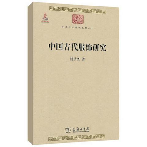 中国古代服饰研究 沈从文 中华现代学术名著丛书 民俗文化书籍 商务印书馆