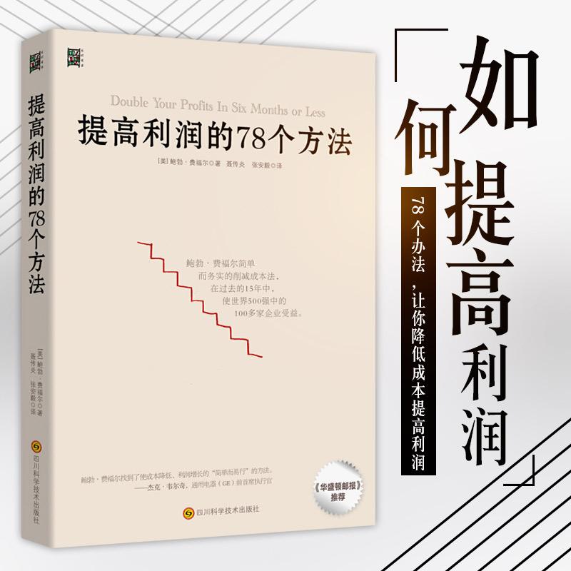 提高利润的78个方法 企业公司运营管理经营商业书籍 中高层管理者读物 成本管控资金投资方法 增加销售额 供货商谈判 零售价格定制