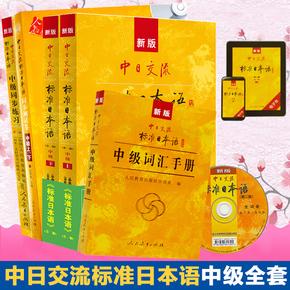标准日本语中级全套 教材+同步练习+同步测试卷+词汇手册 全4册 人民教育出版社 标日初级 新标准日语初级教程 大学日语教材