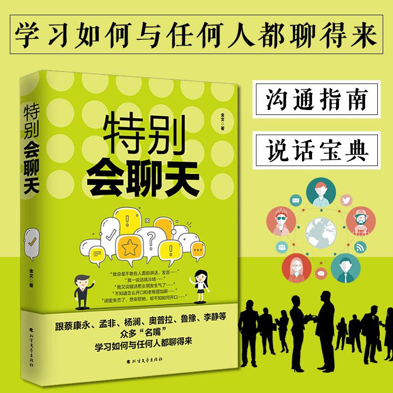 特别会聊天 与人沟通技巧书籍 说话技巧的书口才训练书籍 销售技巧谈判技巧幽默口才宝典 聊天心理学社交礼仪人际交往书籍说话之道