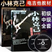 全套2册小林克己摇滚吉他教室初级篇中级篇 附CD 电吉他初学者入门基础练习曲教材 吉他书教程书乐理书籍 电吉他培训通用教材