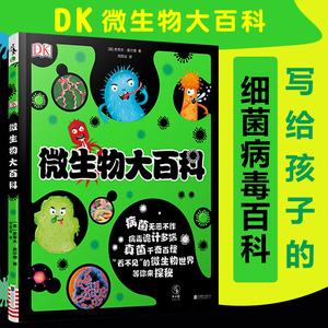 DK微生物大百科写给孩子的病毒绘本科普图鉴儿童课外书3-
