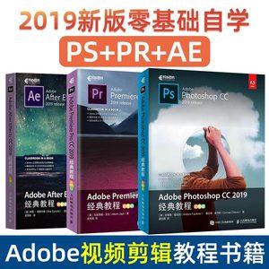 Adobe视频剪辑教程书籍 Photoshop CC+Premiere Pro CC+ After Effects CC教材 2019新版零基础自学ps/ae/pr软件adobe书籍