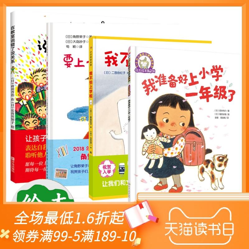 [悦悦图书专营店绘本,图画书]全4册儿童我上一年级了 绘本 儿童 月销量76件仅售77.8元