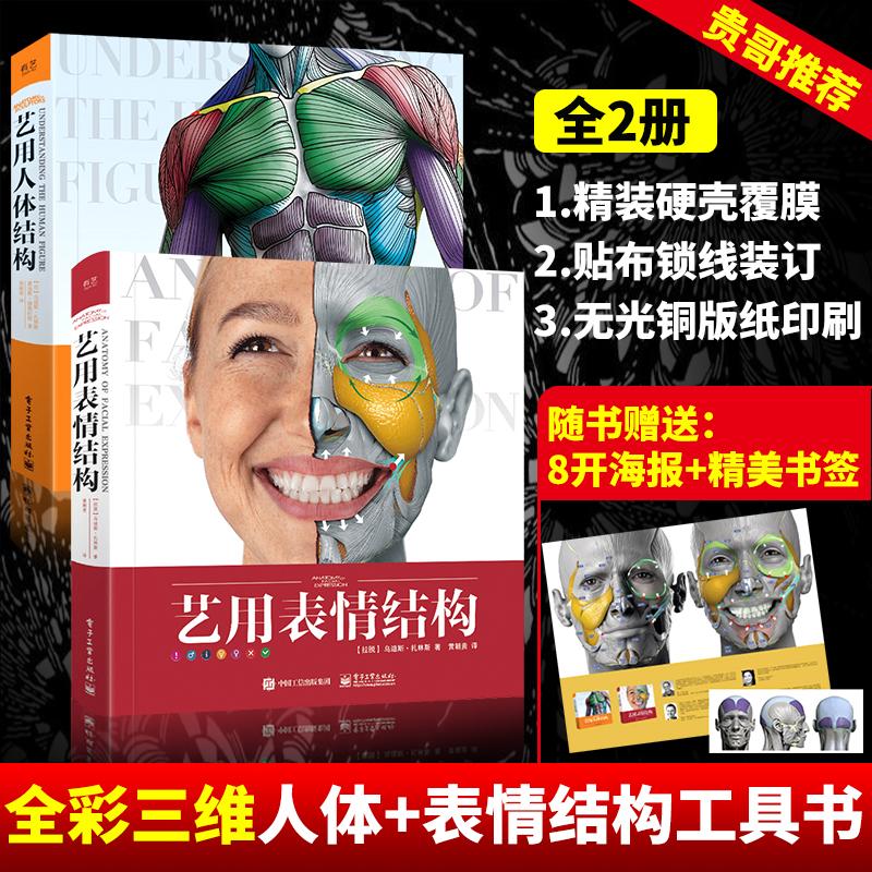 【贵哥推荐】艺用表情结构艺用人体结构 2本套  精装全彩版  理解人体形态 雕塑绘画人体解剖书 面部五官肌肉骨骼人体结构解析书