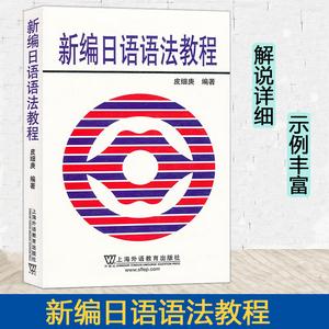 外教社语法教程皮细庚著语法参考书