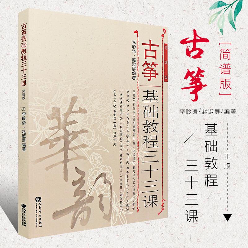 华韵古筝基础教程三十三古筝教材