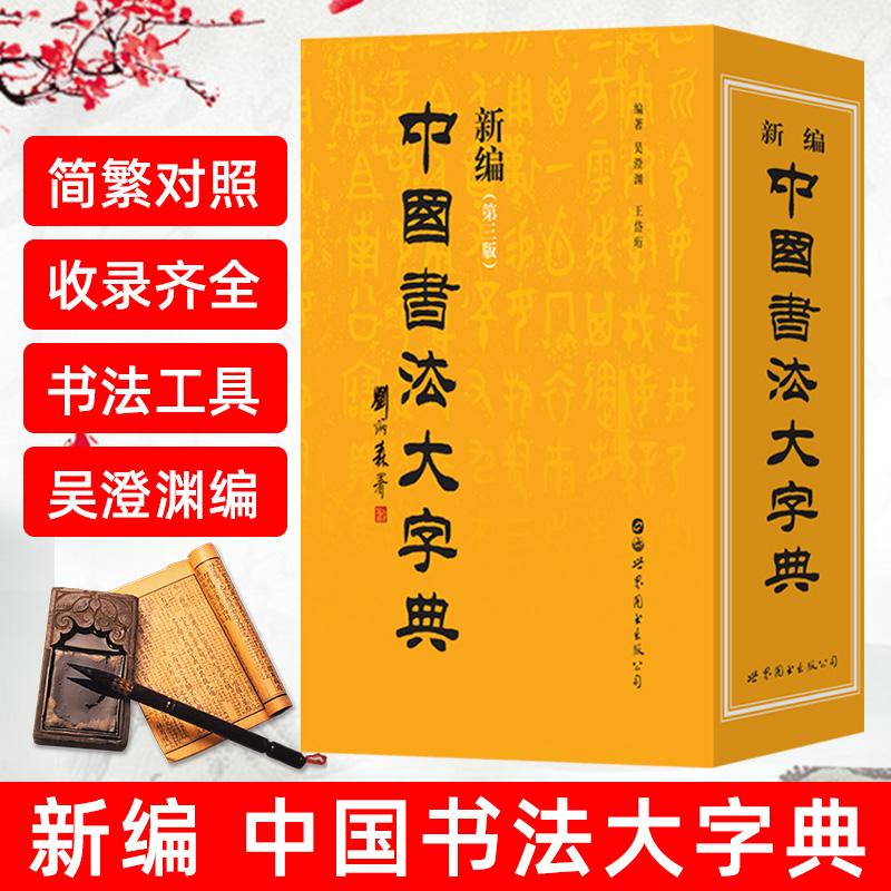Китайская каллиграфия Артикул 581261737832