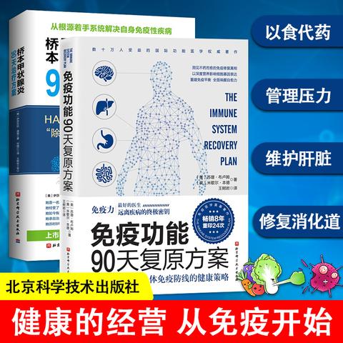 桥本甲状腺炎90天方案+免疫功能90天复原方案 从根源着手桥本氏甲状腺炎 甲状腺饮食书籍 抗缪勒氏管书 提高