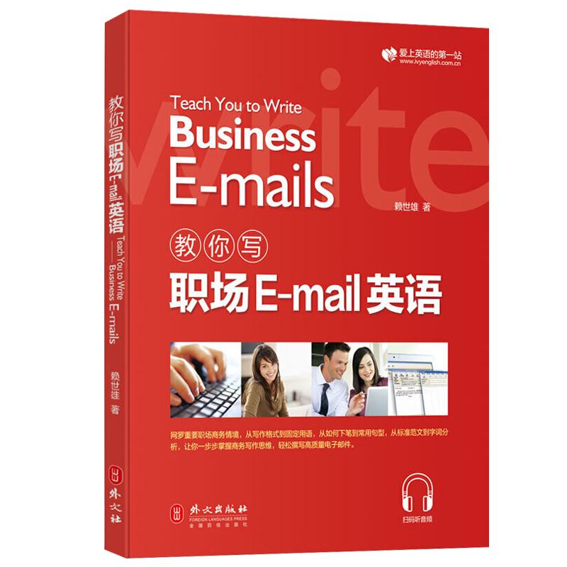 教你写职场E-mail英语 赖世雄 外文出版社 商务沟通 商务英语 职场E-mail写作范文 轻松撰写高质量电子邮件 职场写作格式 固定用语 Изображение 1