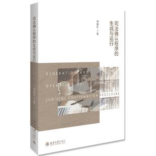 司法确认程序的生成与运行 刘加良  司法确认程序生成路径策略技术关键专题性研究法学历史学政治学多学科研究方法书籍