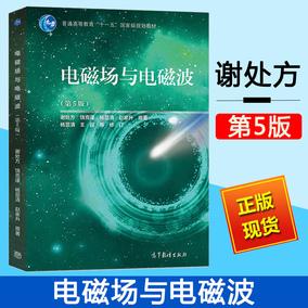 电磁场与电磁波谢处方第五版教材