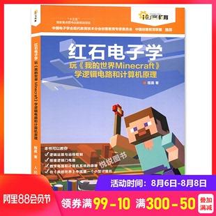 红石电子学 玩 我的世界Minecraft 学逻辑电路和计算机系统原理 十三五重点图书出版规划项目 创客教育书 逻辑门电路搭建图书籍价格