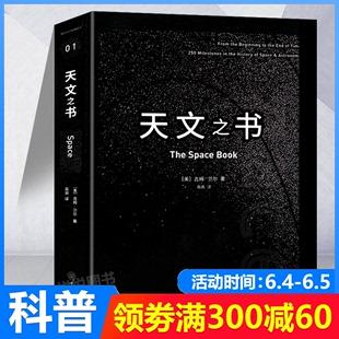 天文之书 自然哲学原理 科普读物宇宙知识天文之书 物理科普书 科学世界 天文知识书籍 物理百科 科普读物 太空探索里程碑系列