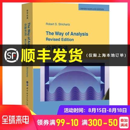 分析方法修订版英文版r . s世界