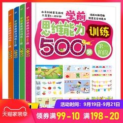 套装4册 学前思维能力训练500题 逻辑思维注意力 儿童3-4-6-7-8岁幼儿左右全脑潜能开发游戏书籍学前早教活跃大脑宝宝创造力图书本