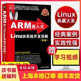 ARM嵌入式Linux 系统开发详解 第2版 linux操作系统教程书籍 linux编程教程 程序设计教材从入门到精通 Linux典藏大系图片
